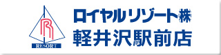 ロイヤルリゾート株式会社軽井沢駅前店のバナー