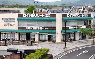 軽井沢ロイヤルインテリア 軽井沢建築工房の店舗写真