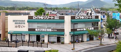 軽井沢建築工房の店舗外観