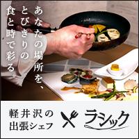 軽井沢の出張シェフ「ラシック」
