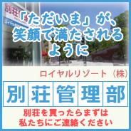 軽井沢別荘管理部へ