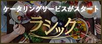 軽井沢ケータリングサービス「ラシック」