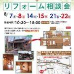 軽井沢★完成現場見学会&リフォーム相談会のお知らせ★の画像